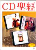 CD Bible 2000 issue